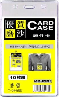 Buzunar PVC, pentru ID carduri,  55 x  85mm, vertical, 10 buc/set, KEJEA - transparent mat